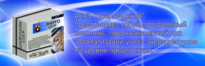 "ПО ""Энергопро"" ТС65 (U41),"